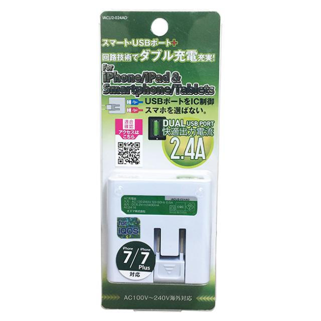 iPhone/スマートフォン用AC-USB充電器2.4A